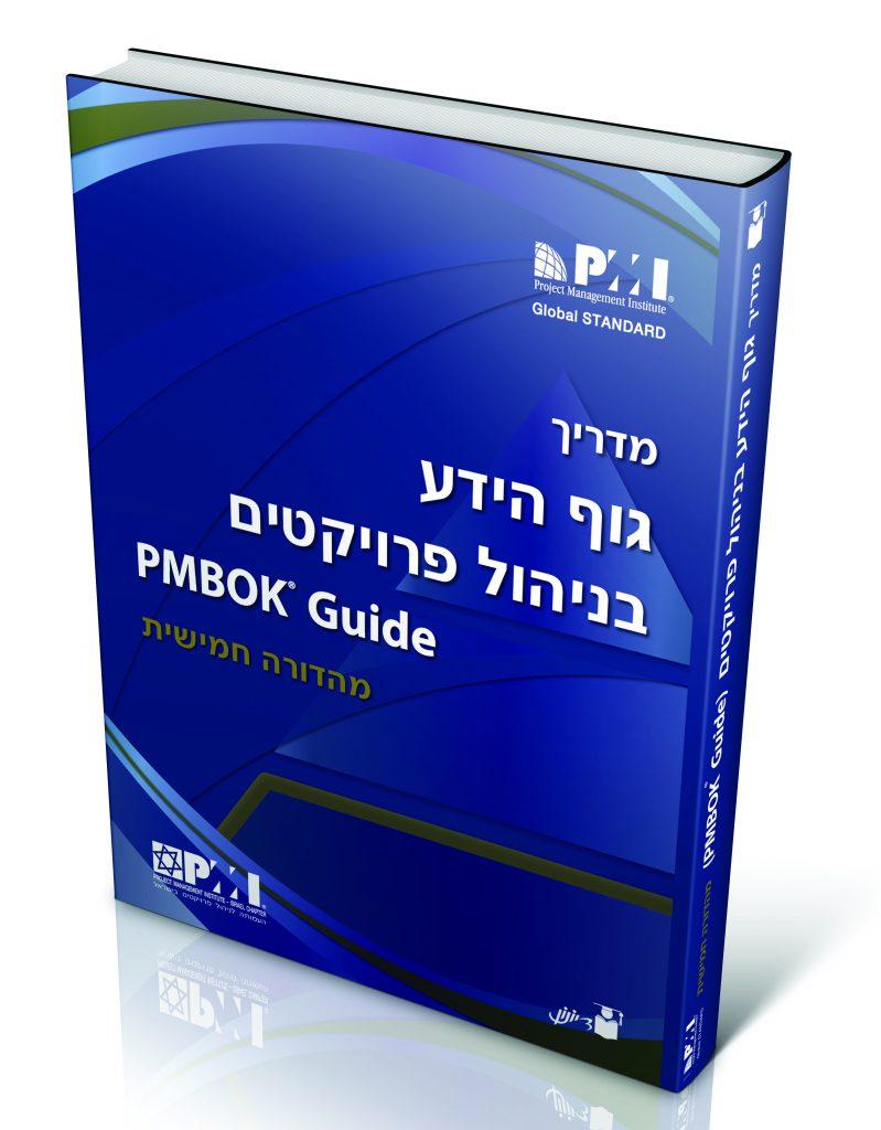 PMBOK Guide - מדריך גוף הידע בניהול פרויקטים